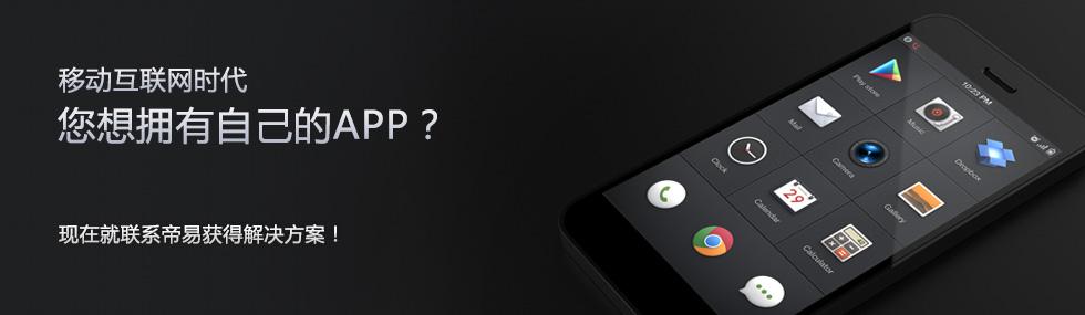 移动互联网时代嗯第一,您想拥有自己的APP半天扣?